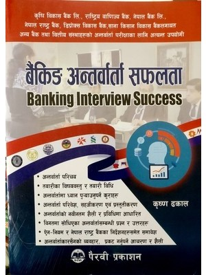 Banking Interview Success